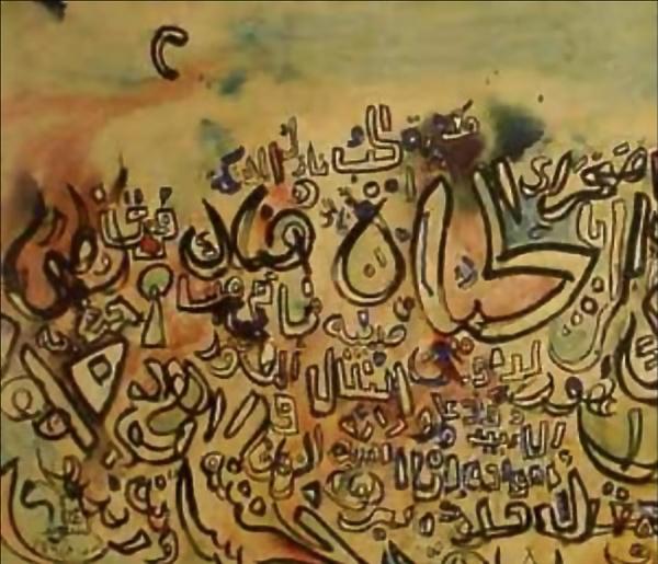 Issam El Said Iraq Medinat al Hub City of Love 1963 1024x880 2 1