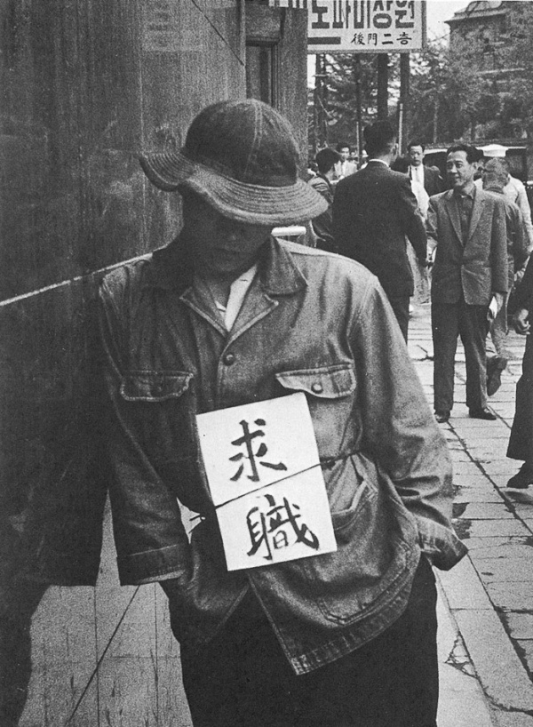 Lim Eung sik South Korea Job Hunting 1953 3